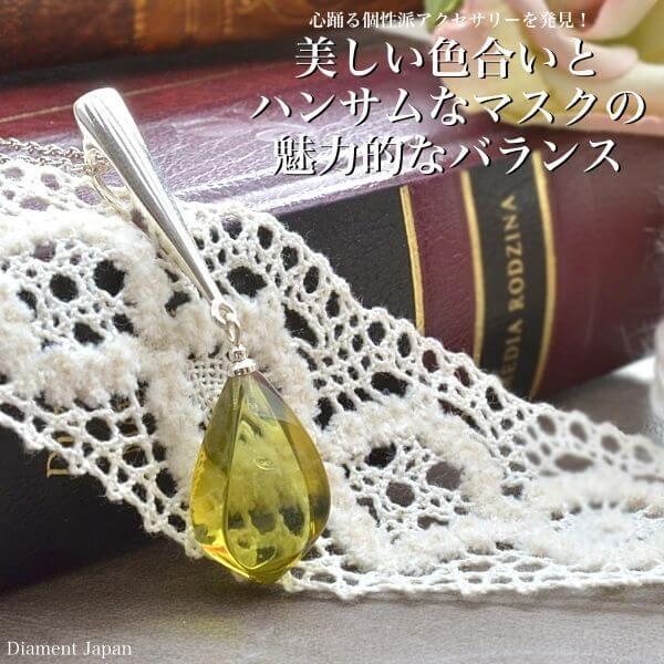 当店では珍しいカリビアンアンバーのペンダントトップ。コロンビア産の琥珀がポーランド工房で宝石に加工されました。/カリビアンアンバーアクセサリー