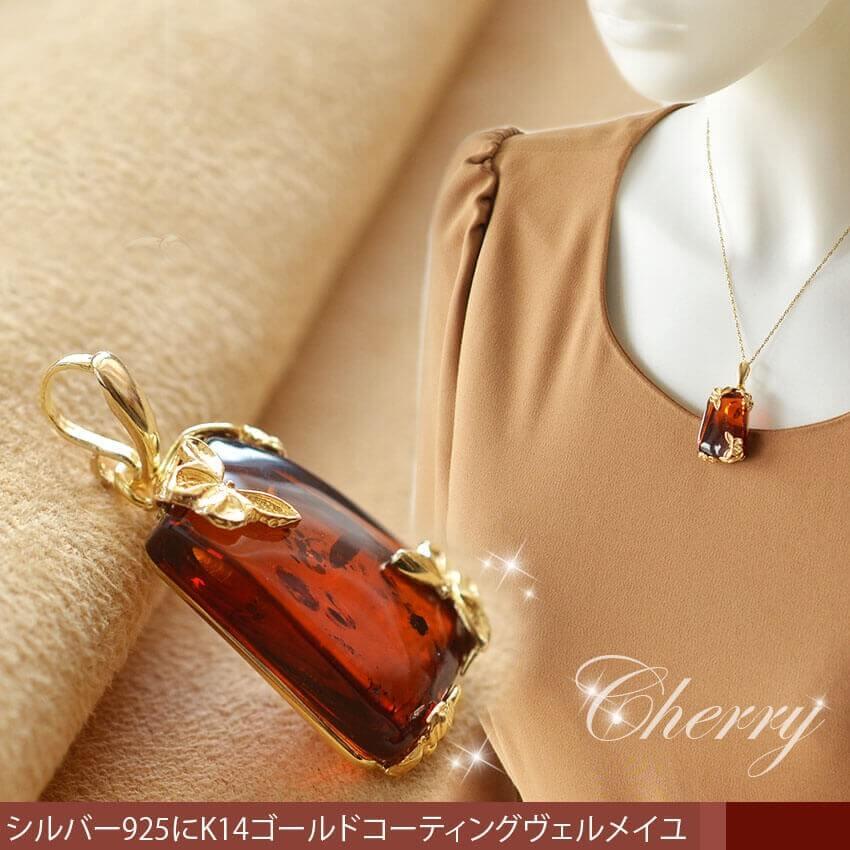天然石琥珀、チェリーアンバーの美しいペンダントネックレス。シルバー925にK14コーティングの蝶々デザインフレーム/バルト海産出バルティックアンバー