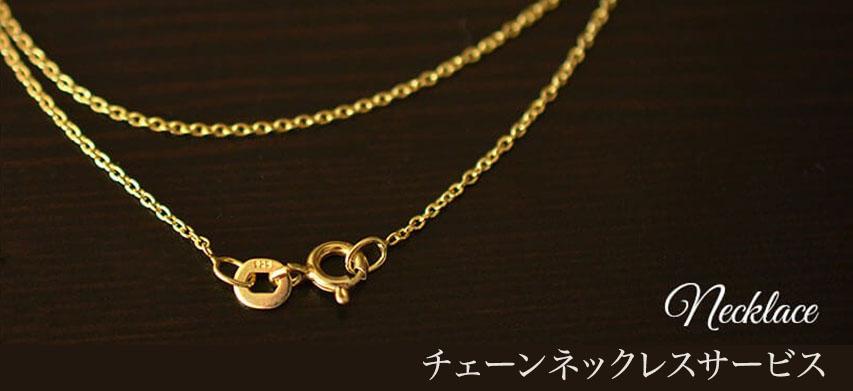 chain-present