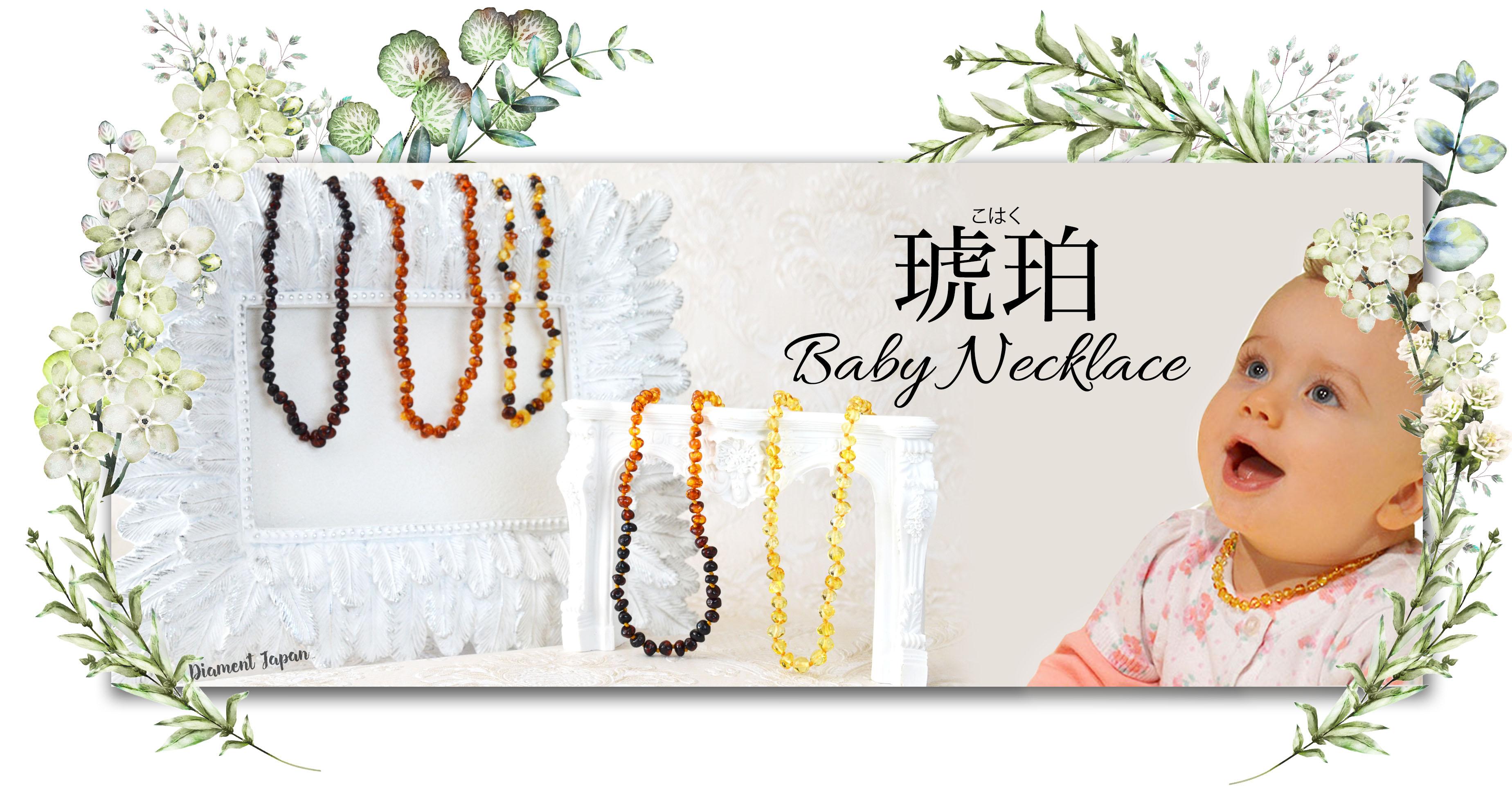 琥珀赤ちゃん用ネックレス、琥珀ベビーネックレス、琥珀ベビー用ネックレス、アンバー赤ちゃん、ティーシングネックレス|琥珀専門店ディアメント