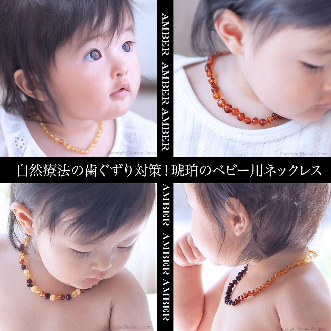赤ちゃんの歯ぐずりには琥珀ネックレスを!天然の鎮静剤【自然療法】