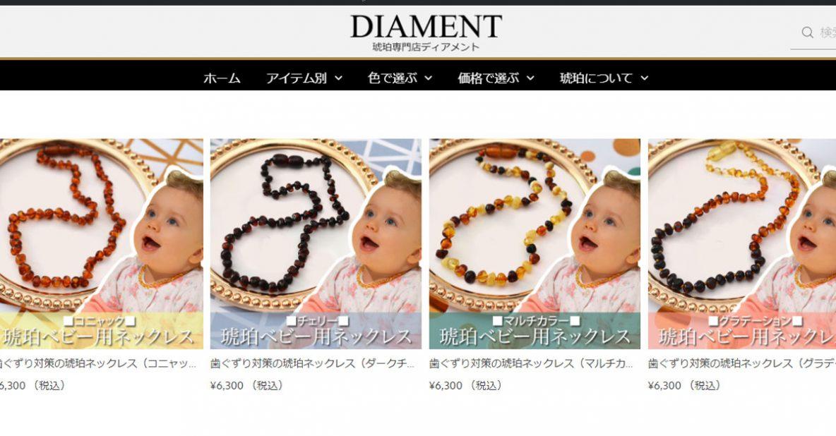 琥珀ベビーネックレス、琥珀ティーシングネックレス、赤ちゃんの歯ぐずり対策ネックレス