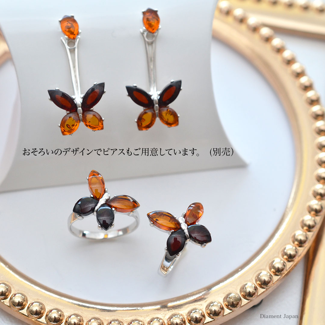 琥珀アクセサリー【若手デザイナーのバタフライモチーフ】バルティックアンバーリング
