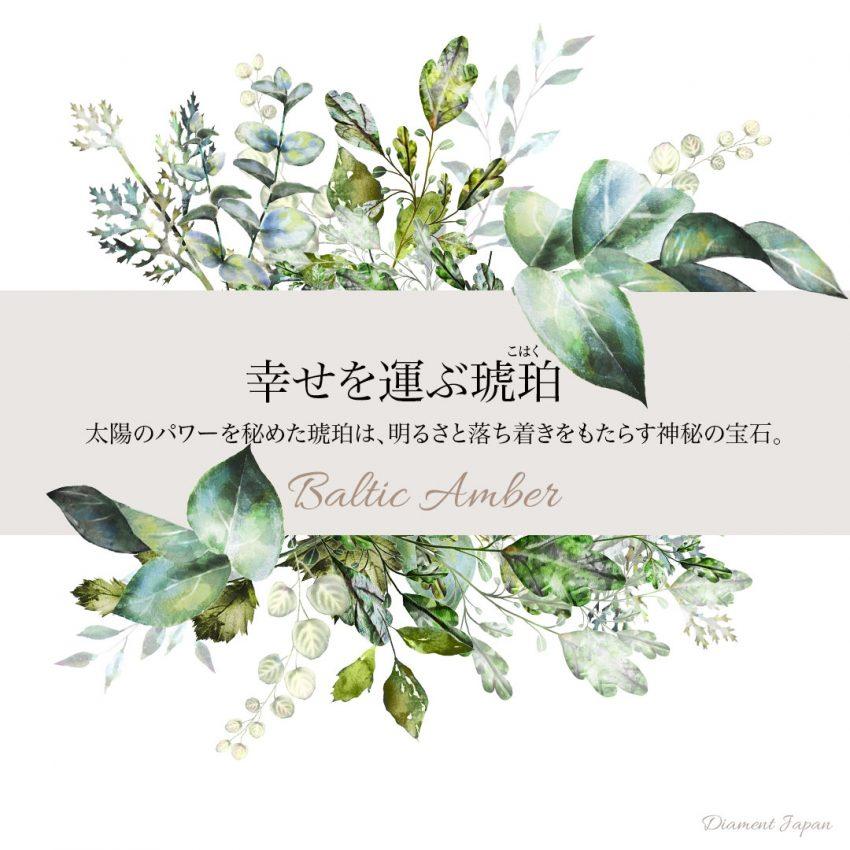 【琥珀専門店ディアメント】幸せを運ぶ宝石、琥珀アクセサリー