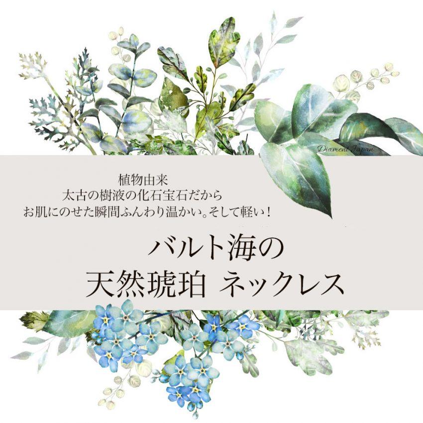 琥珀ネックレス【琥珀専門店ディアメント】バルト海産出の天然アンバーネックレス