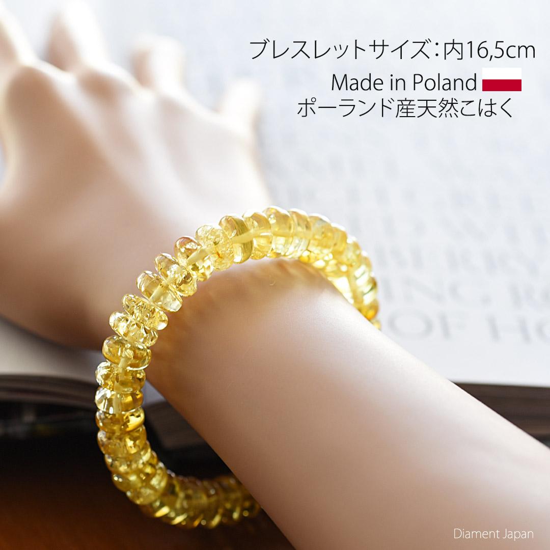 イエローアンバー【天然琥珀アクセサリー】ブレスレット サイズ16,5cm