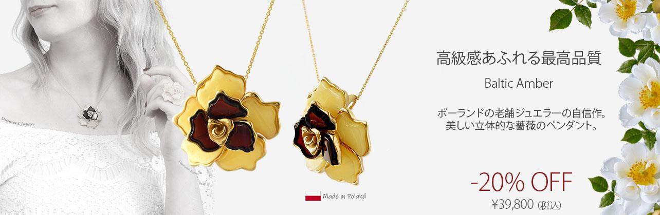琥珀ペンダント 立体的なバラのネックレス